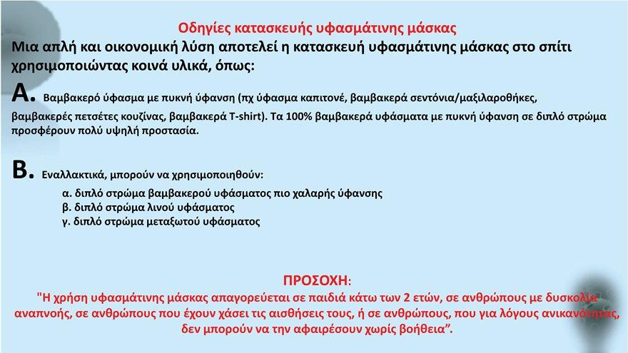 syrostoday.gr Επικαιρότητα Τι ισχύει για μάσκες